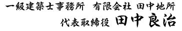 代表取締役 田中 良治